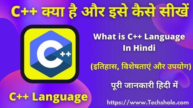 C++ क्या है और इसे कैसे सीखें (विशेषताएं और उपयोग) C++ Language In Hindi