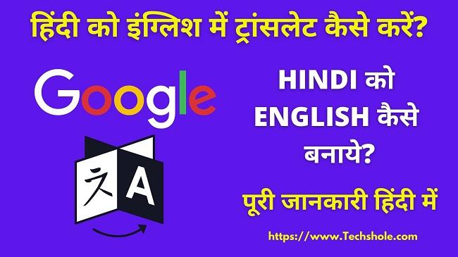 Hindi Se English Me Translation Kaise Kare app