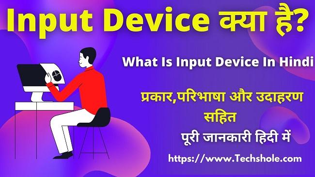 कंप्यूटर के Input Device क्या है (प्रकार,परिभाषा, उदाहरण) Input Device in Hindi