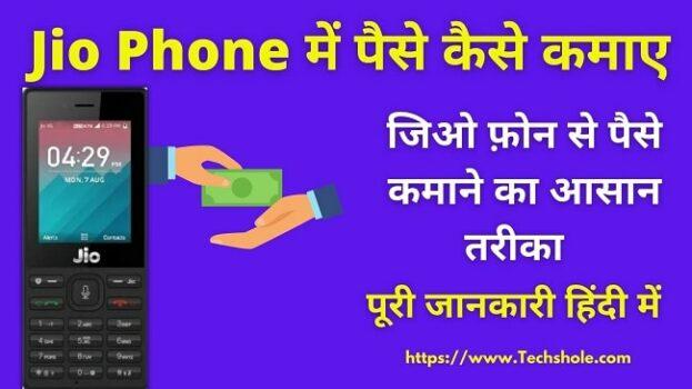 (10 तरीके) Jio Phone Se Paise Kaise Kamaye – पूरी जानकारी हिंदी में