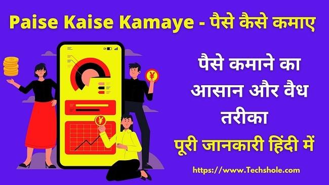 पैसे कैसे कमाए - 25 आसान और कारगर तरीके हिंदी में | Paise Kaise Kamaye