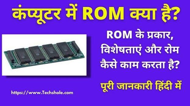 कंप्यूटर ROM क्या है (प्रकार और विशेषताएं) - जानिए रोम कैसे काम करता है - हिंदी में