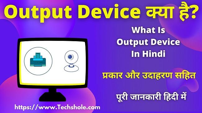 कंप्यूटर की Output Device क्या है (प्रकार और उदाहरण) Output Device In Hindi
