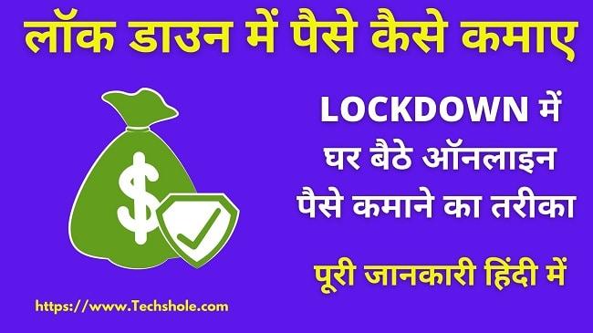 Lockdown में घर बैठें Online पैसे कैसे कमाए – पूरी जानकारी हिंदी में