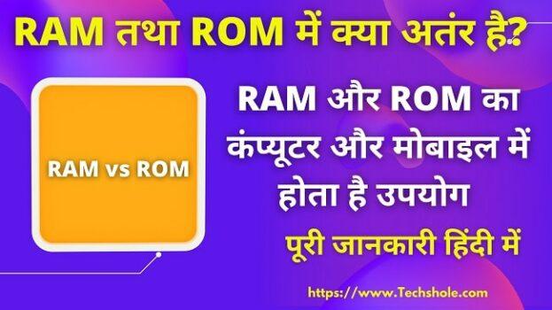 RAM तथा ROM में क्या अतंर है - Different Between computer RAM And ROM In Hindi