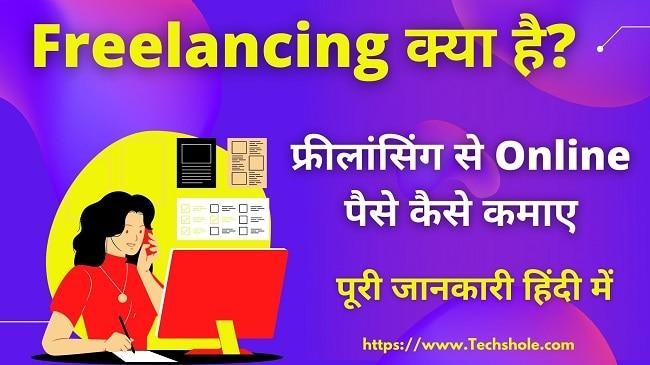 Freelancing क्या है – what is Freelancing In Hindi