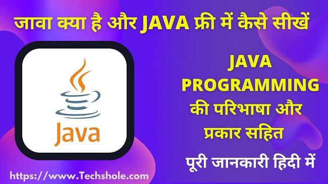 जावा क्या है और फ्री में कैसे सीखें (What is Java Programming in Hindi)