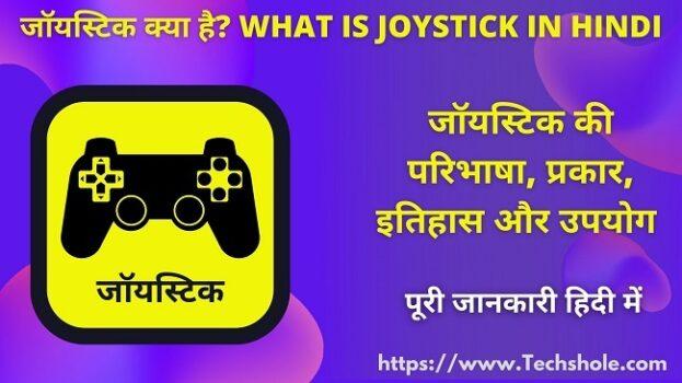 जॉयस्टिक क्या है (परिभाषा, प्रकार, इतिहास, उपयोग) What is Joystick in Hindi