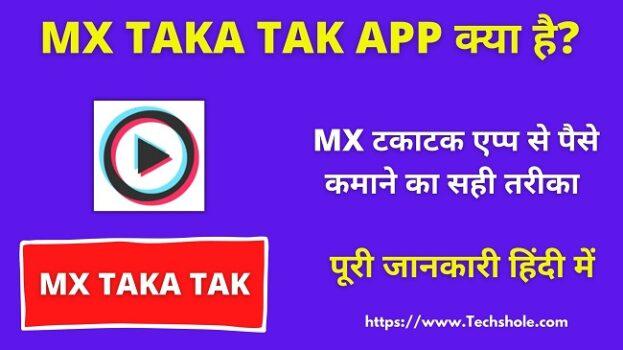 टकाटक एप्प क्या है - MX TakaTak App Par Paise Kaise Kamaye हिंदी में