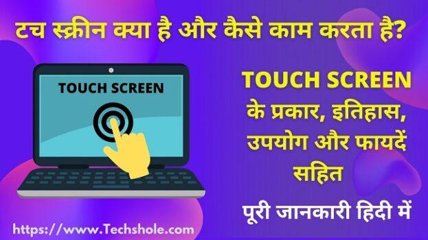 टच स्क्रीन क्या है कैसे काम करता है (प्रकार, उपयोग, फायदें) - What is Touch Screen in Hindi