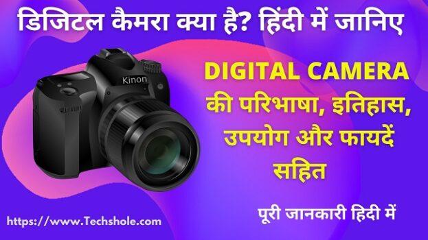 डिजिटल कैमरा क्या है हिंदी में जानिए - What is Digital Camera in Hindi