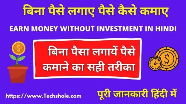 बिना पैसे लगाए पैसे कैसे कमाए – Earn Money Without Investment In Hindi