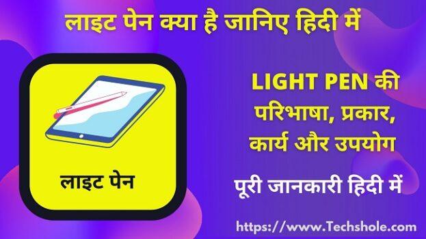 लाइट पेन क्या है (प्रकार, कार्य और उपयोग) - What is Light Pen in Hindi
