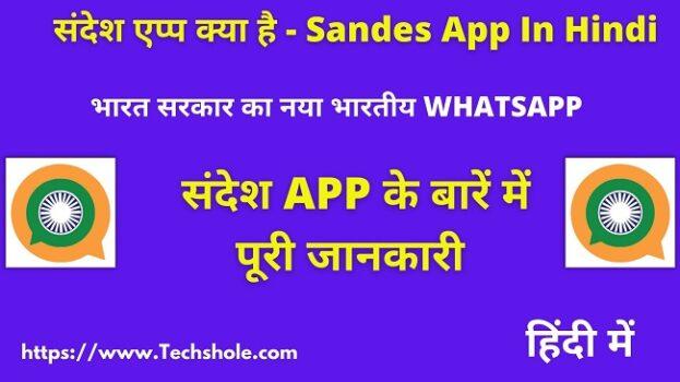 संदेश एप्प क्या है – हिंदी में (Sandes App Full Review in Hindi)