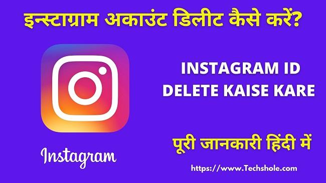 इंस्टाग्राम अकाउंट (ID) परमानेंटली डिलीट कैसे करें – हिंदी में पूरी जानकारी