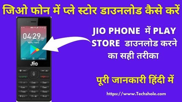 Jio Phone Play Store download In Hindi - जिओ फोन में प्ले स्टोर डाउनलोड कैसे करें