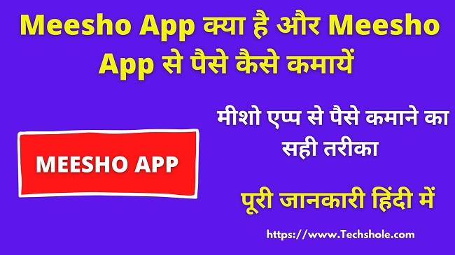 Meesho App क्या है और Meesho App Se Paise Kaise Kamaye – हिंदी में