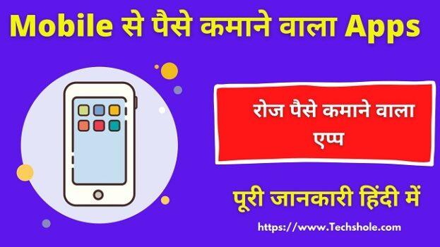 मोबाइल से पैसे कमाने वाला Apps 2021 अभी Download करें (Best Earning Apps)