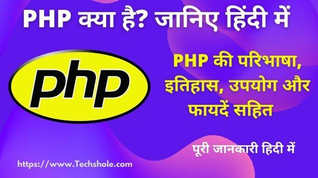 php kya hai hindi - What is PHP in Hindi