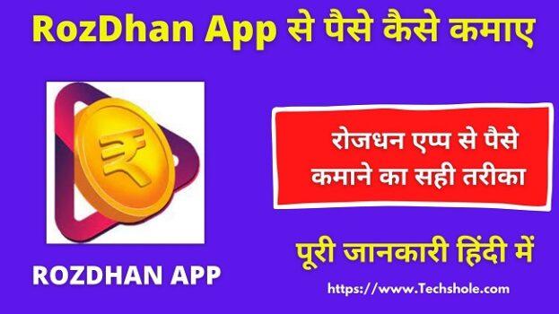 RozDhan App Se Paise Kaise Kamaye – RozDhan से फ्री में पैसे कमाए