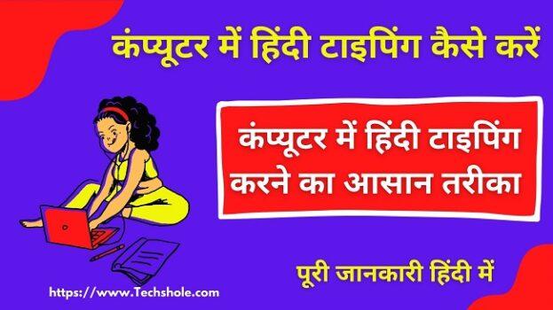 (3 आसान तरीके) Computer me Hindi Typing Kaise Kare