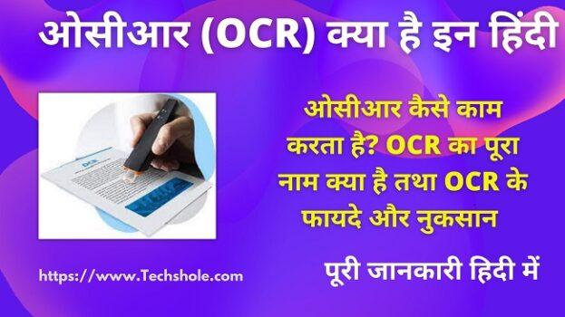 ओसीआर (OCR) डिवाइस क्या है (What is OCR in Hindi)