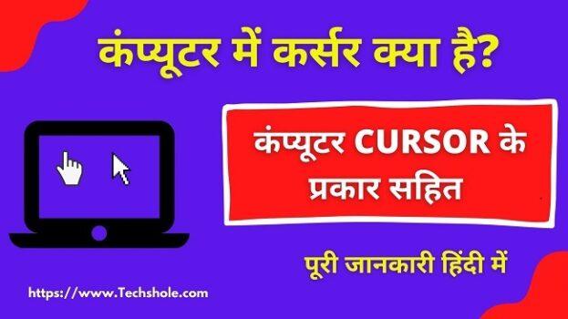 कंप्यूटर में कर्सर क्या है इसके प्रकार (Type of Computer Cursor in Hindi)
