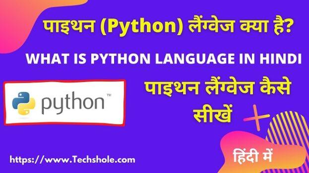 पाइथन (Python) क्या है और कैसे सीखें (What Is Python In Hindi) हिंदी में