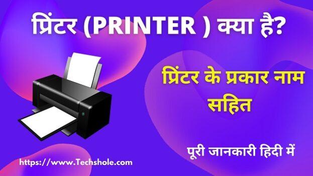 प्रिंटर क्या है और कितने प्रकार के होते है (What is Printer in Hindi)