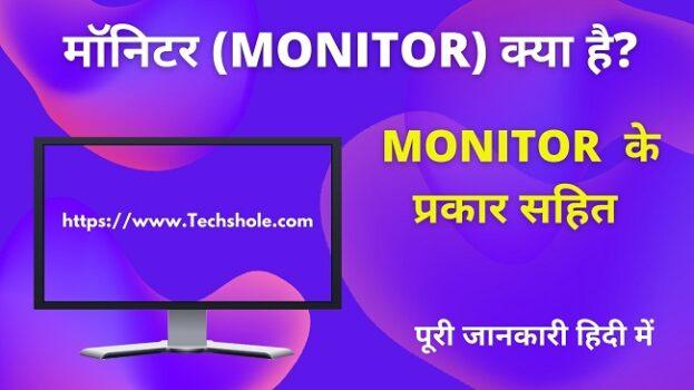 मॉनिटर क्या है इसके प्रकार सहित पूरी जानकारी (Type of Monitor in Hindi)