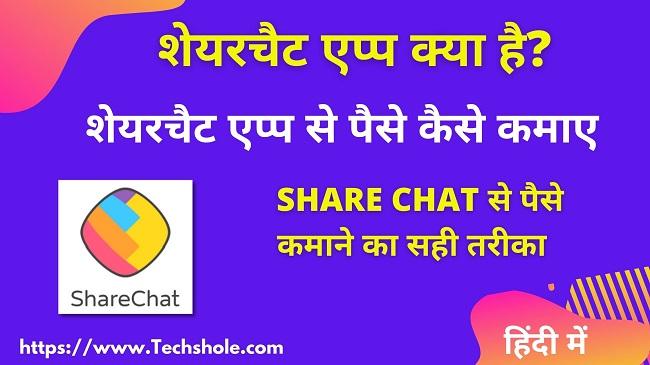 शेयरचैट App क्या है और Sharechat से पैसे कैसे कमाए