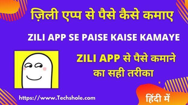 ज़िली एप्प से पैसे कैसे कमाए (Zili App se Paise Kaise Kamaye ज़िली एप्प से पैसे कैसे कमाए - Zili App se Paise Kaise Kamaye