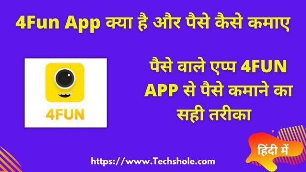 4Fun App se Paise Kaise Kamaye – पैसा कमाने वाला एप्प