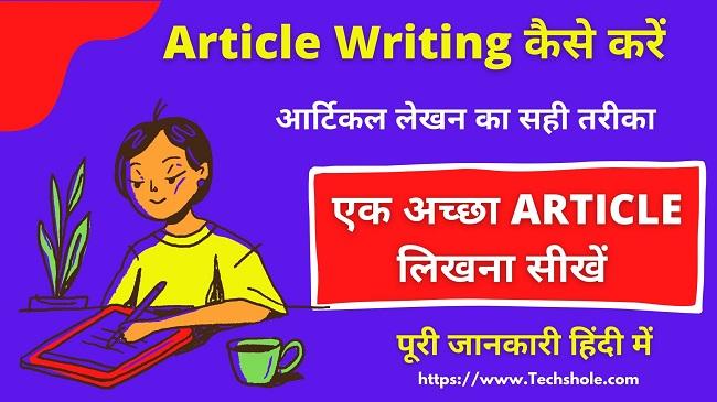 Article Writing कैसे करें – आर्टिकल लिखना सीखें (Article Writing In Hindi)