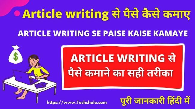 Article writing से पैसे कैसे कमाए - बिना पैसा खर्च किये - हिंदी में