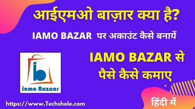 IAMO बाज़ार क्या है और IAMO Bazaar App से पैसे कैसे कमाए