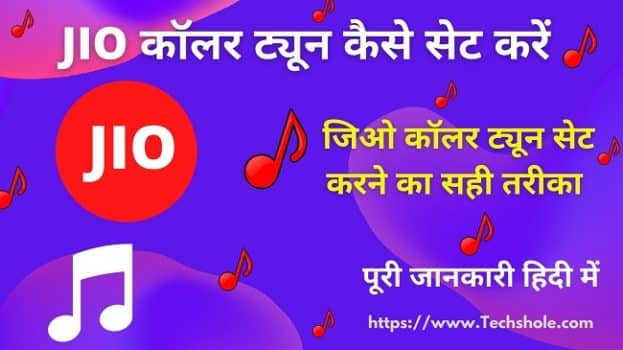 Jio Caller Tune Kaise Set Kare In Hindi 2021