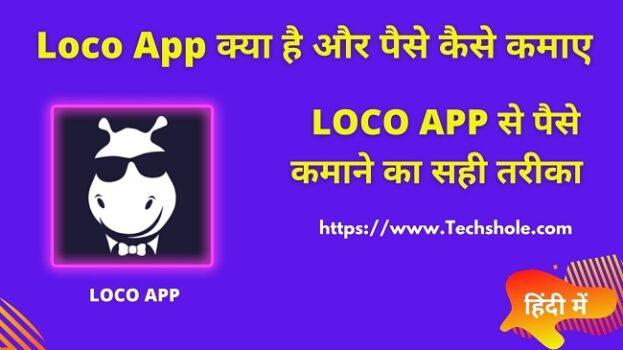 Loco App क्या है – Loco App Se Paise Kaise Kamaye