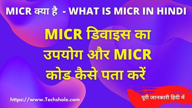 MICR क्या है और MICR कोड कैसे पता करें (MICR in Hindi)