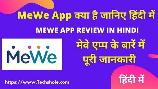 MeWe App kya hai in hindi - MeWe App Review In Hindi