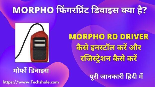 Morpho Fingerprint Device In HindiMorpho Fingerprint Device In Hindi