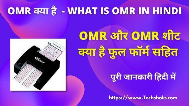 OMR और OMR शीट क्या है Full Form सहित - What is OMR in Hindi