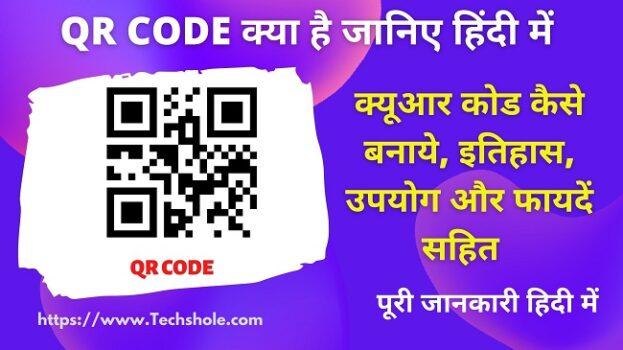QR Code क्या होता है और कैसे बनाये - What is QR Code in Hindi