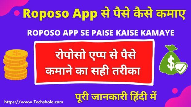 Roposo क्या है और Roposo App से पैसे कैसे कमाए – हिंदी में