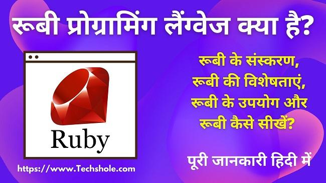 Ruby Programming क्या है (Ruby Programming Language In Hindi)