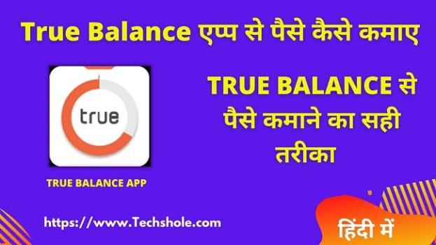True Balance क्या है और True Balance App se Paise Kaise Kamaye