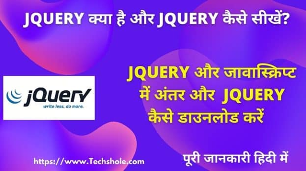 jQuery क्या है पूरी जानकारी (What Is jQuery In Hindi)