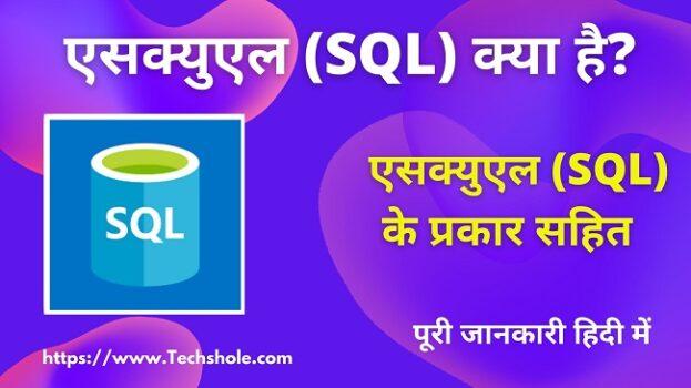 एसक्युएल (SQL) क्या है इसके प्रकार सहित (What is SQL in Hindi)