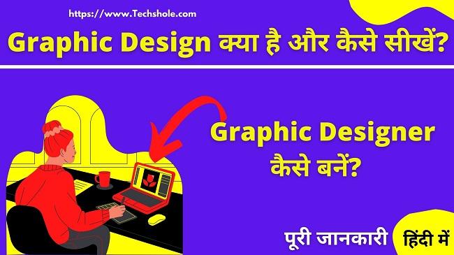 ग्राफिक डिजाईन (Graphic Design) क्या होता है और ग्राफिक डिज़ाइनर (Graphic Designer) कैसे बनें