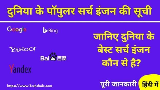दुनिया के 10 श्रेष्ठ Search Engine Name List (World Best Search Engine List in Hindi)